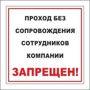 Как сделать запрет на вход
