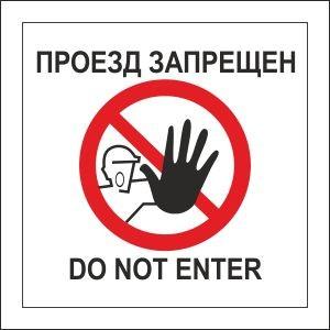 Таблички, наклейки, входа нет, не входить