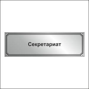 Таблички, наклейки, на дверь, офисные