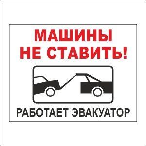 Таблички, наклейки, парковка