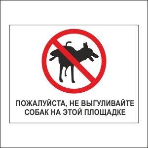 Таблички, наклейки, выгул, собак, животных, запрещен