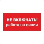 Табличка, наклейка, не включать работа на линии