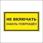 Табличка, наклейка, не включать кабель поврежден