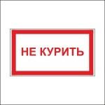 Табличка, наклейка, не курить