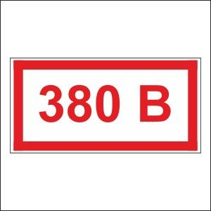 Табличка, наклейка, 380В
