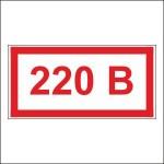 Табличка, наклейка, 220В
