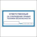 Табличка, наклейка, ответственный за соблюдение правил