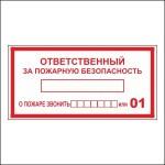 Табличка, наклейка, ответственный за пожарную безопасность
