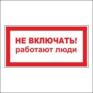 Табличка, наклейка, не включать работают люди