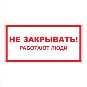 Табличка, наклейка, не закрывать