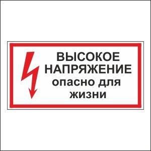 Табличка, наклейка, высокое напряжение