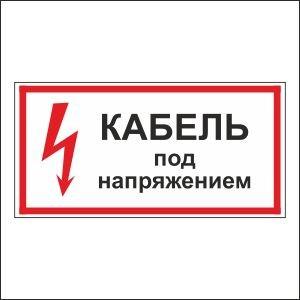 Табличка, наклейка, кабель под напряжением