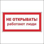 Табличка, наклейка, не открывать работают люди