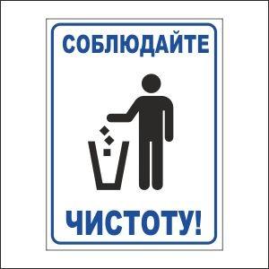 Таблички, наклейки, не сорить, не мусорить
