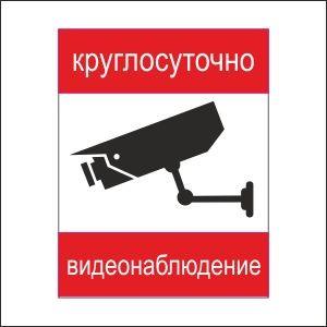 Таблички, наклейки, видеонаблюдение, ведется