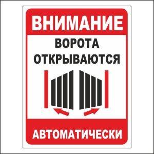 Таблички, наклейки, ворота, шлагбаум, кпп, пропуск