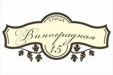 Табличка на дом адресная